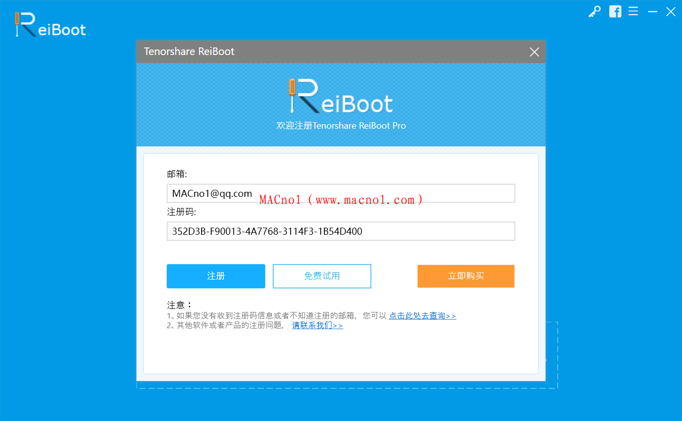 ReiBoot for IOS 破解版.png