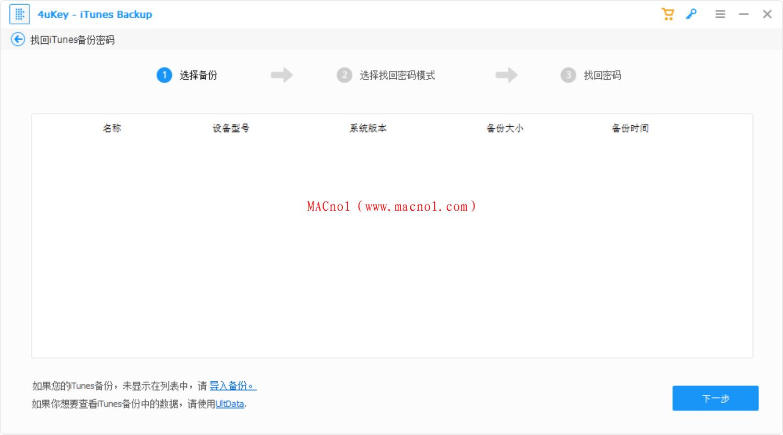 Tenorshare 4uKey iTunes 5.png