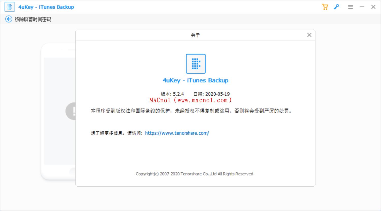 Tenorshare 4uKey iTunes 破解版.png