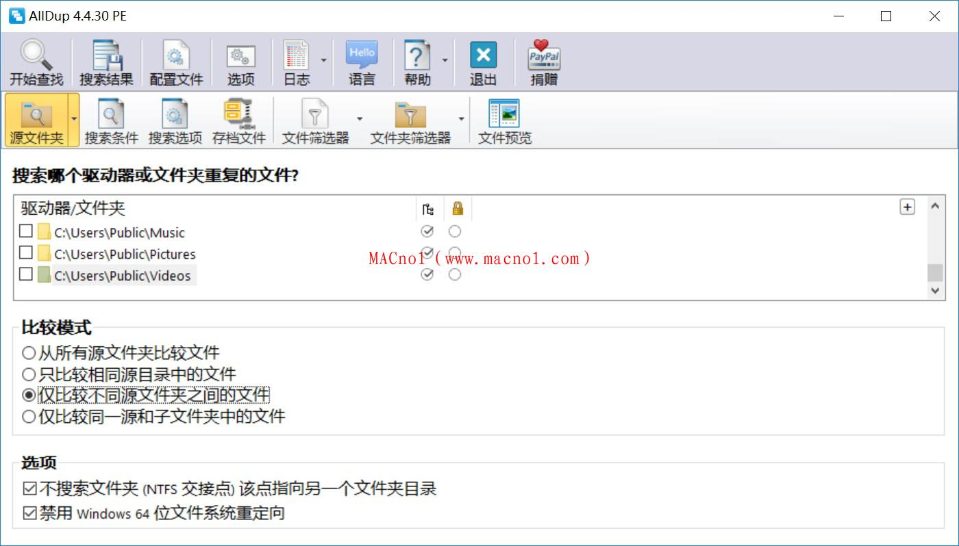 重复文件删除软件 AllDup免费版 v4.4.3 汉化绿色版(免激活码)