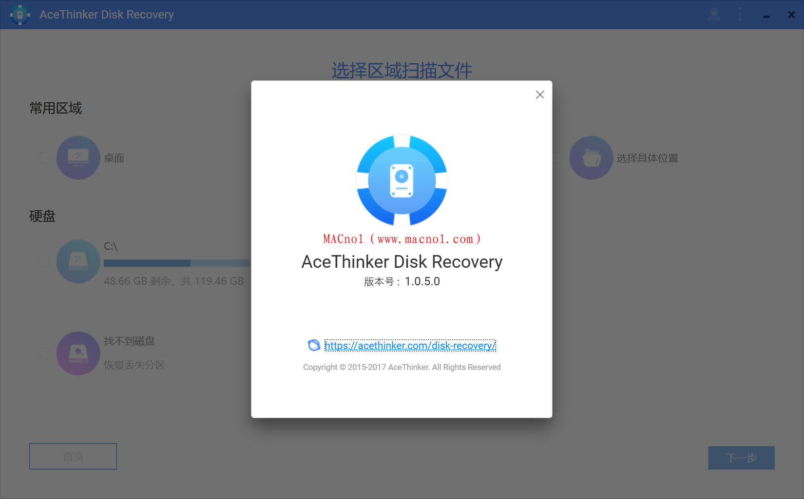 AceThinker Disk Recovery 破解文件.png