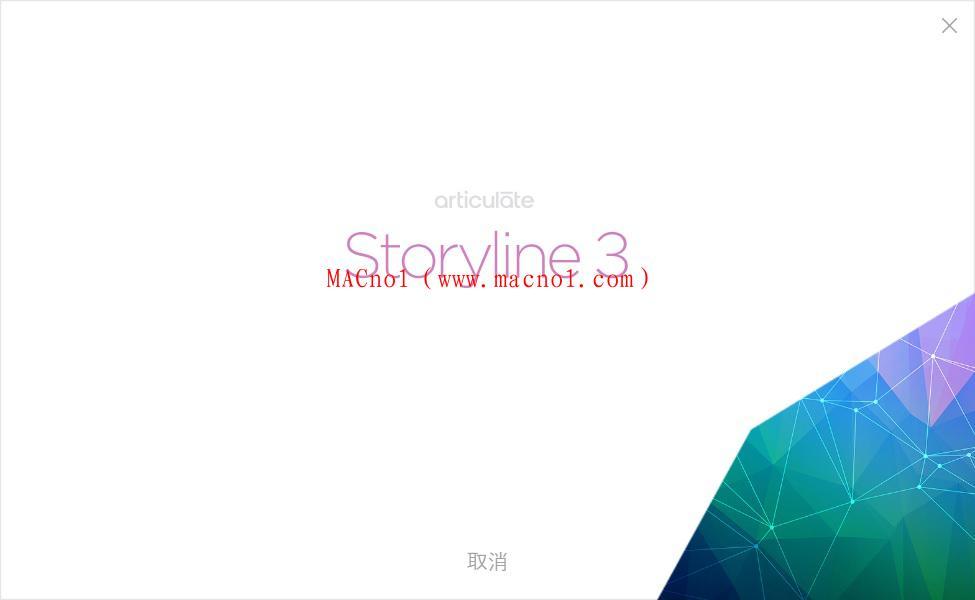 Articulate Storyline 破解版.jpg