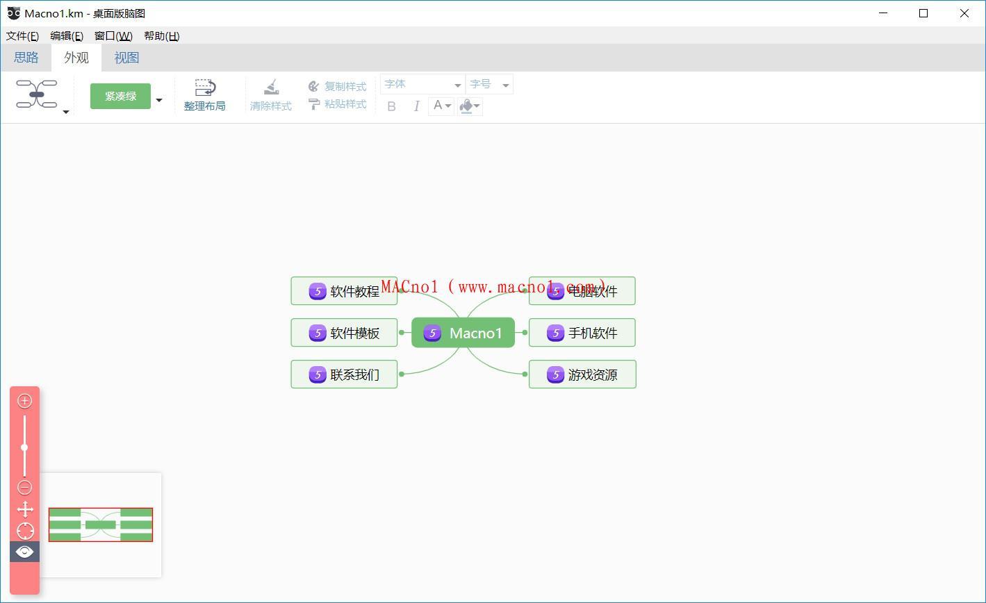 百度脑图开源免费版.jpg