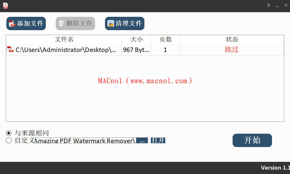 Amazing PDF Watermark Remover 破解版.png