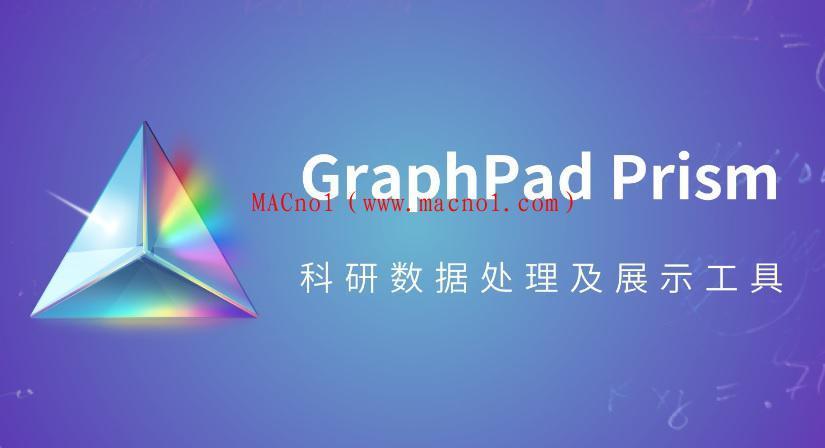 GraphPad Prism 破解版(科研绘图软件) v8.4.3 中文破解版