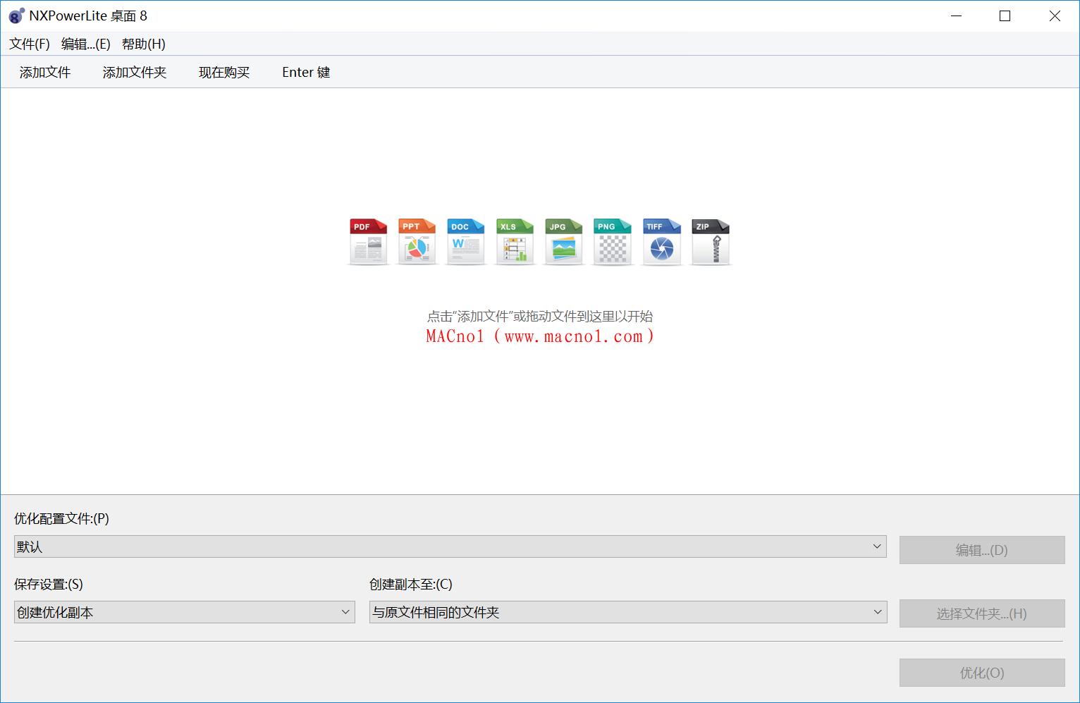 文件压缩工具 NXPowerLite Desktop 破解版 v8.0.4 中文破解版(附注册机)