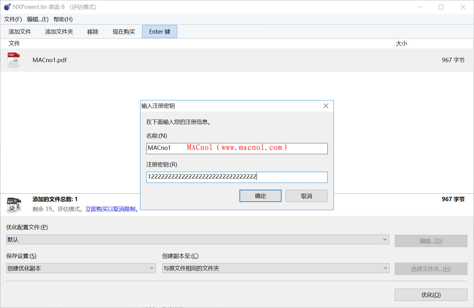 NXPowerLite Desktop 破解版.png