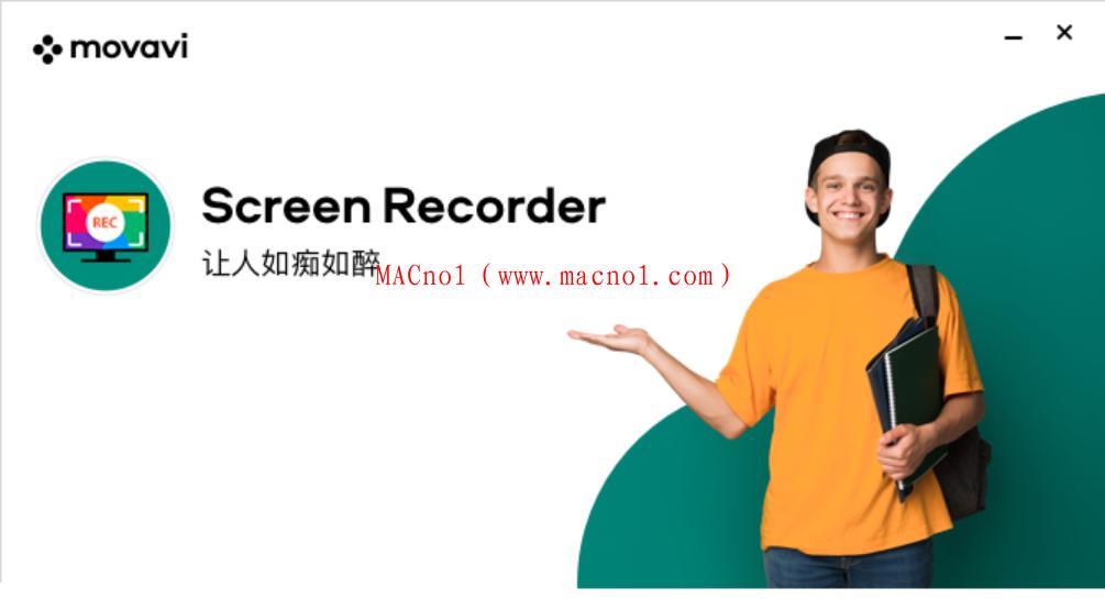 电脑录屏软件 Movavi Screen Capture v11.5.0 中文破解版(附注册机)