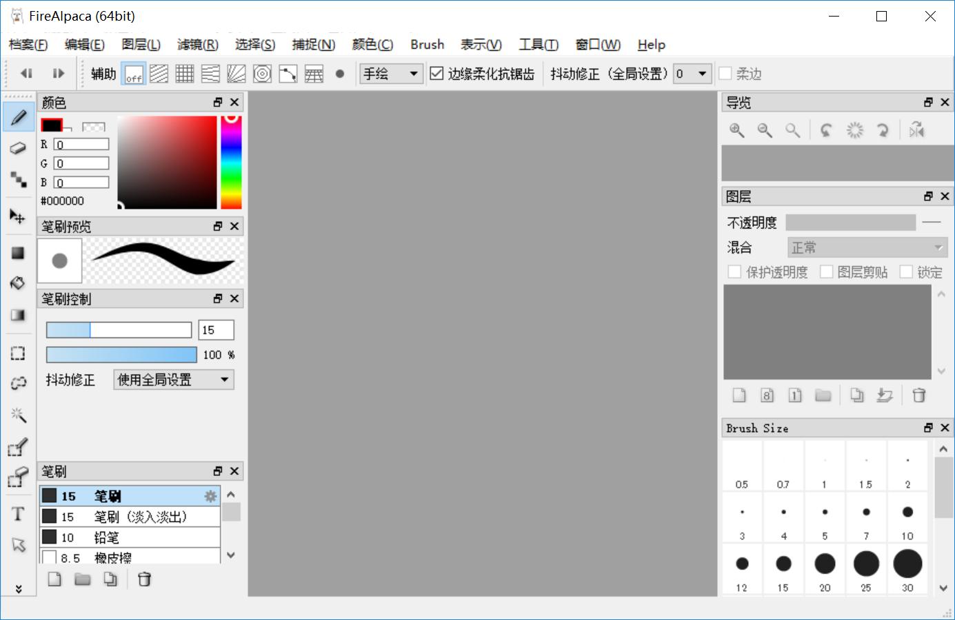 电脑绘图软件 FireAlpaca免费版 v2.3.0 中文多语言版(免激活码)