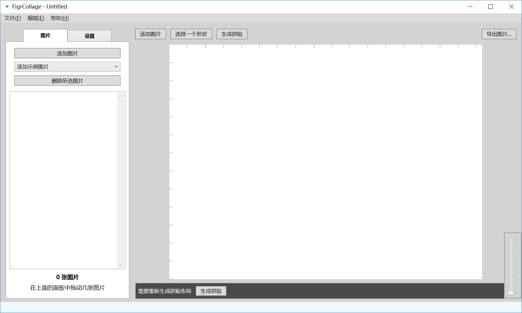 照片拼贴软件 FigrCollage破解版 v3.0.1 中文破解版(附破解补丁)