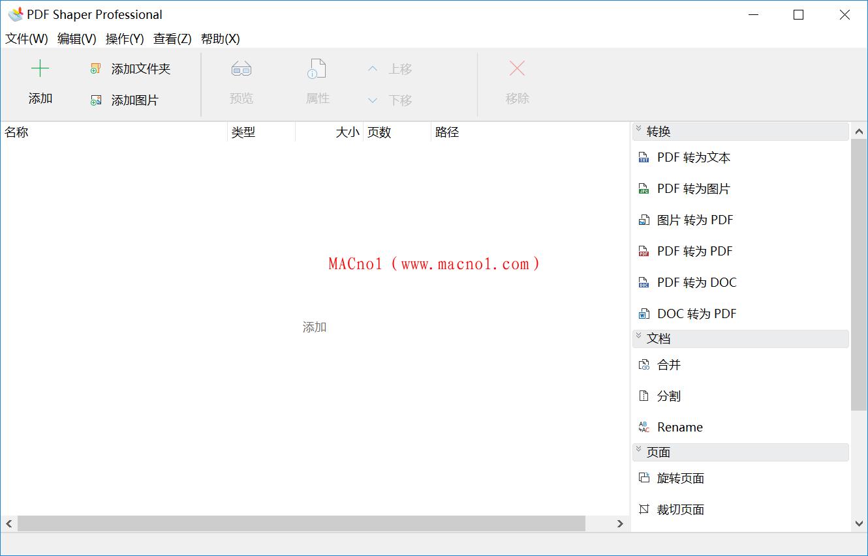 PDF Shaper.png