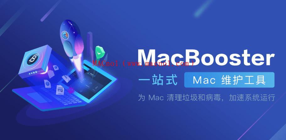 MacBooster Pro 破解版(苹果系统清理软件) v8.0.4 中文破解版