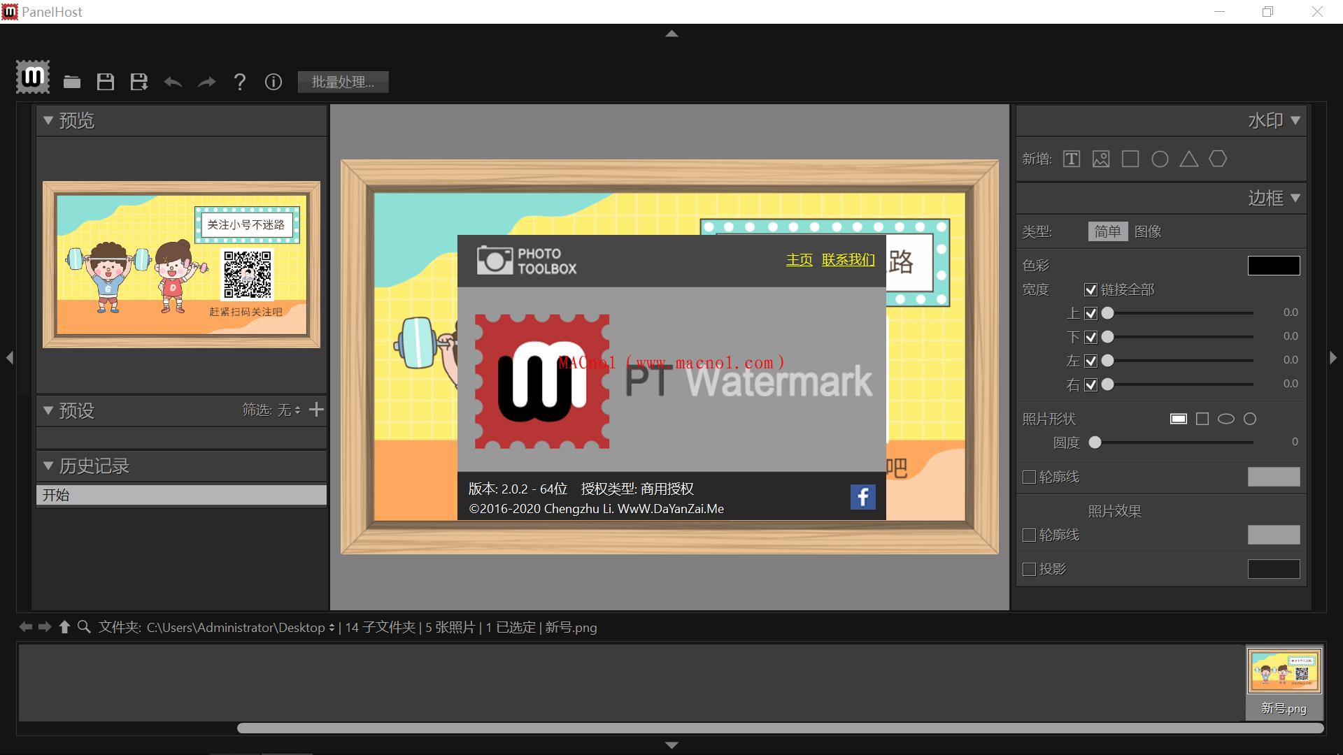 PT Watermark 破解版.png