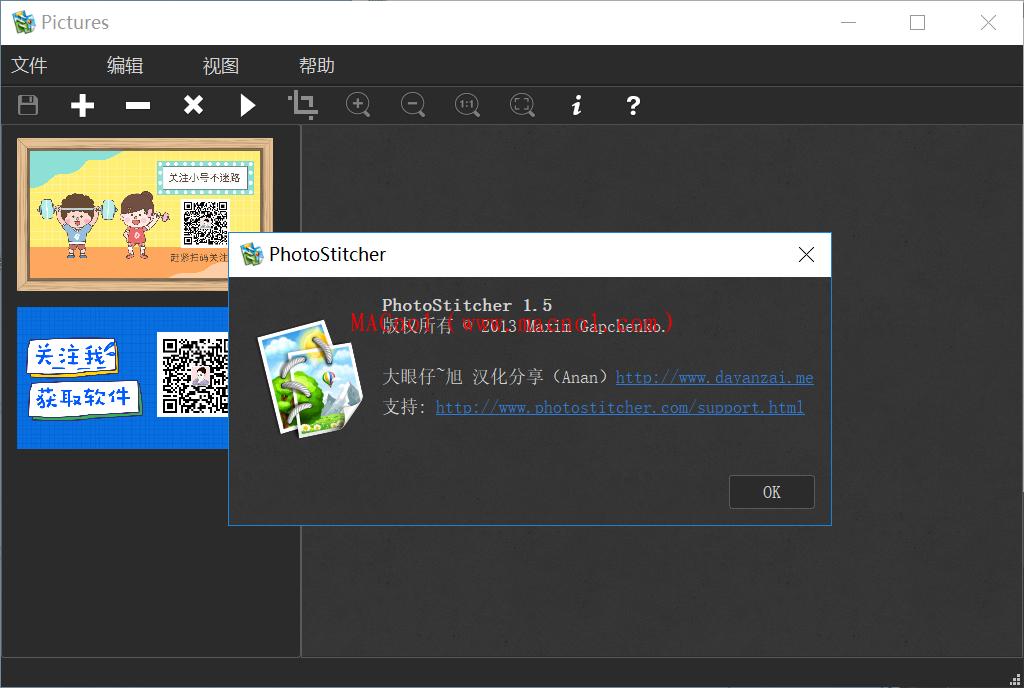 Teorex PhotoStitcher 破解版.png