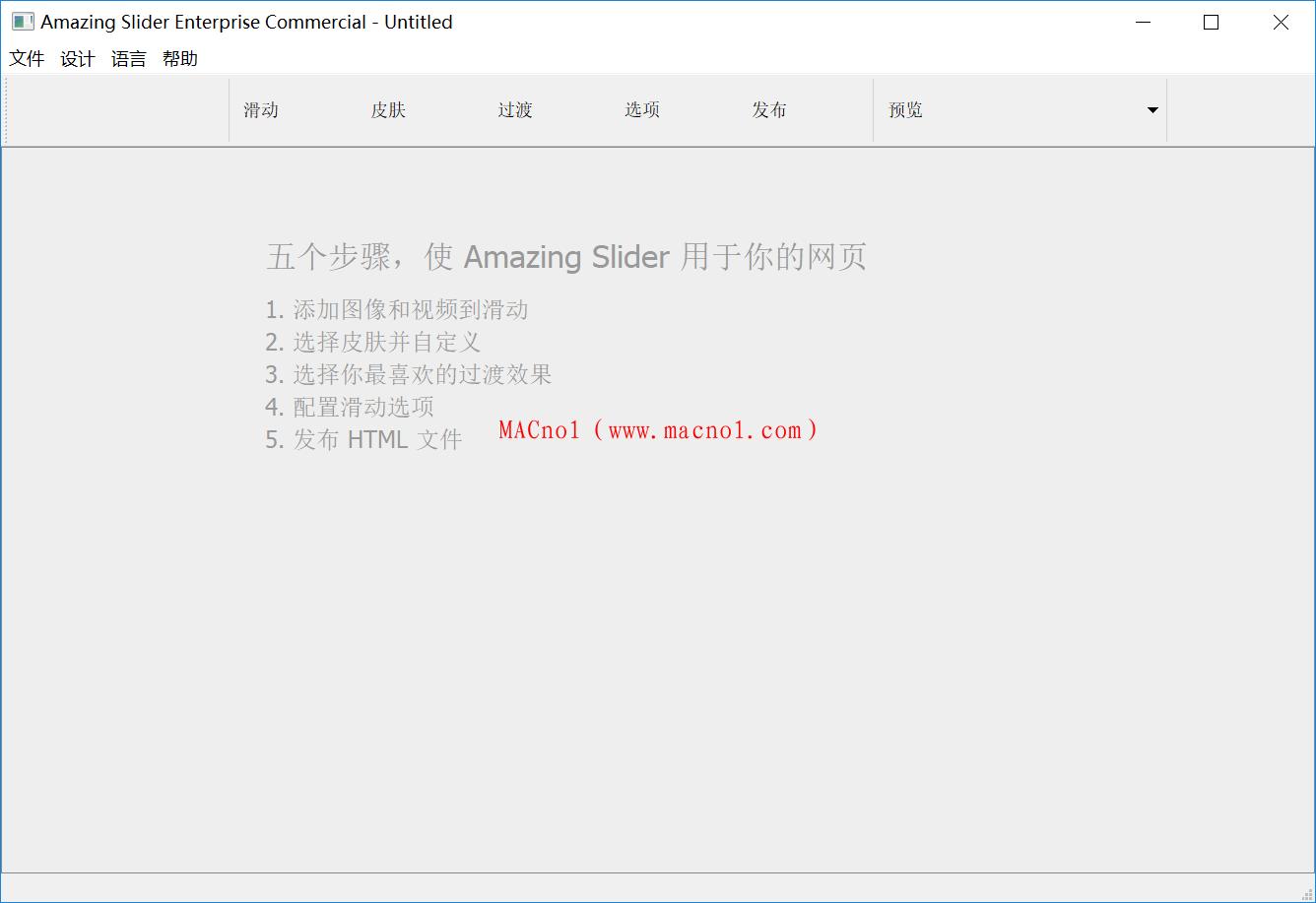 图片轮播制作软件 Amazing Slider v7.2.0 中文免费版(免注册码)