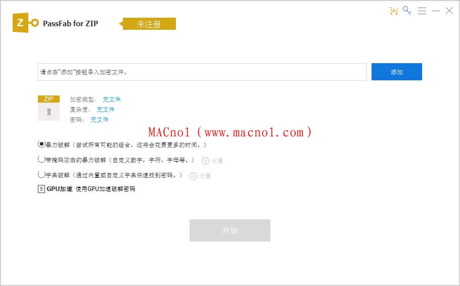 ZIP压缩文件密码恢复软件 PassFab for ZIP v8.2.0 中文破解版(附破解补丁)