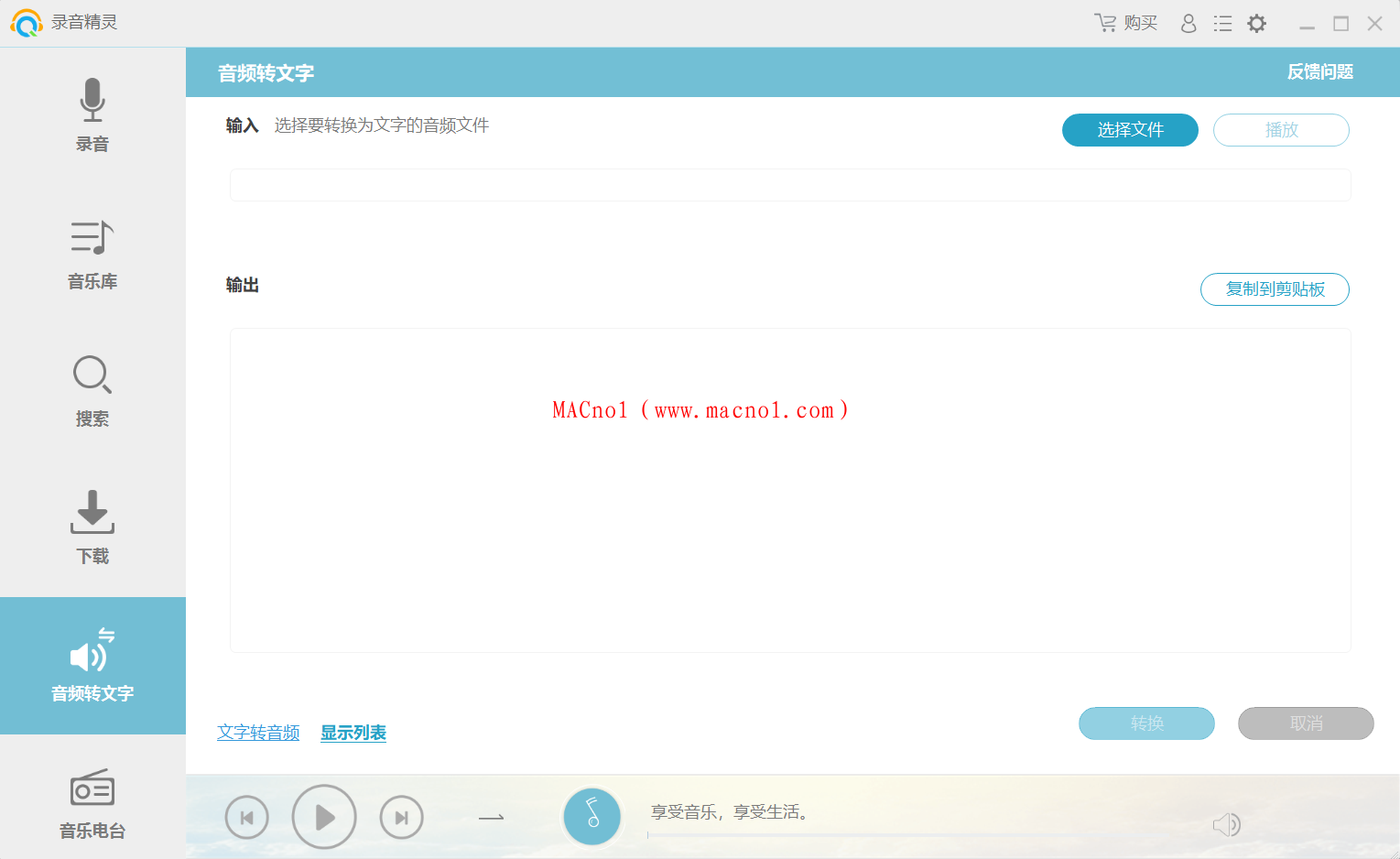 Streaming Audio Recorder 破解版.png