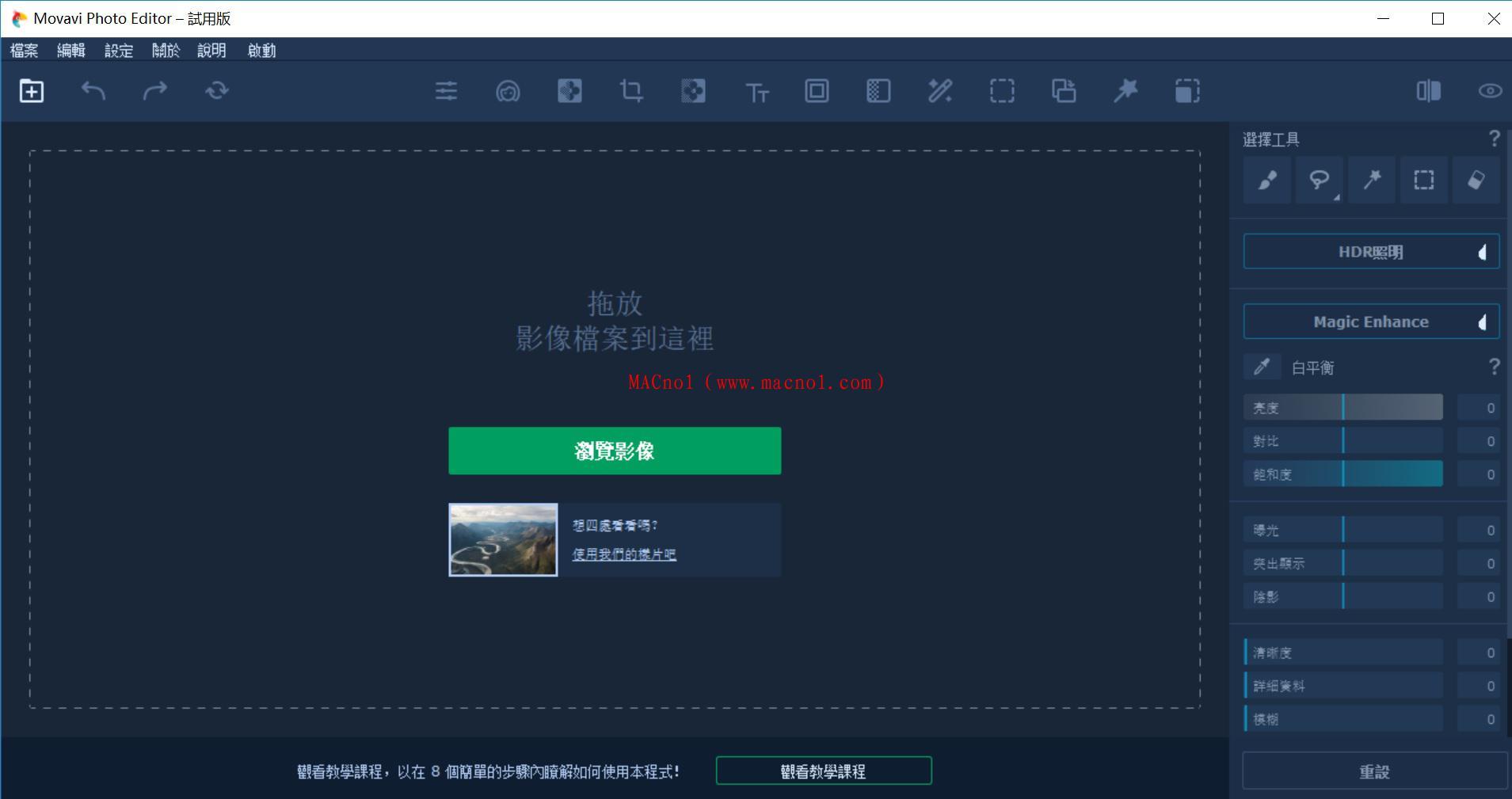 Movavi Photo Editor 破解版(照片编辑软件)v6.6.0 中文破解版