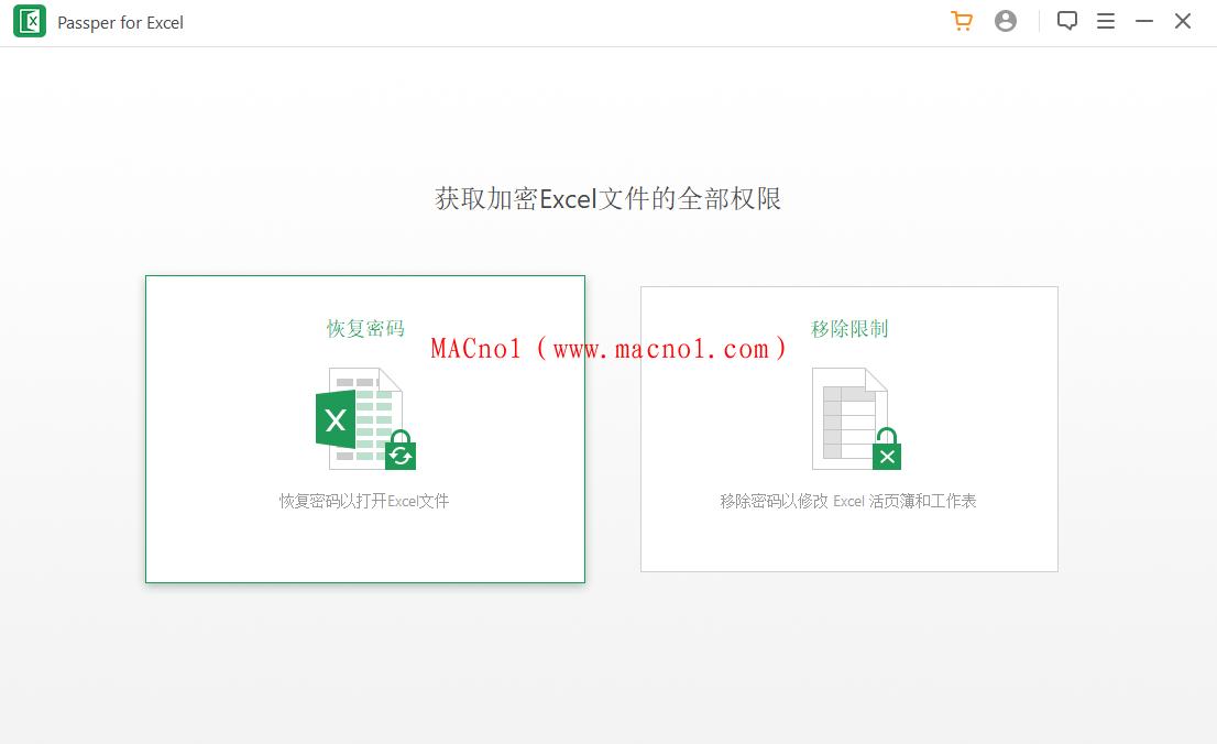 文档密码破解软件 Passper for Excel v3.5.0 中文破解版(附破解补丁)