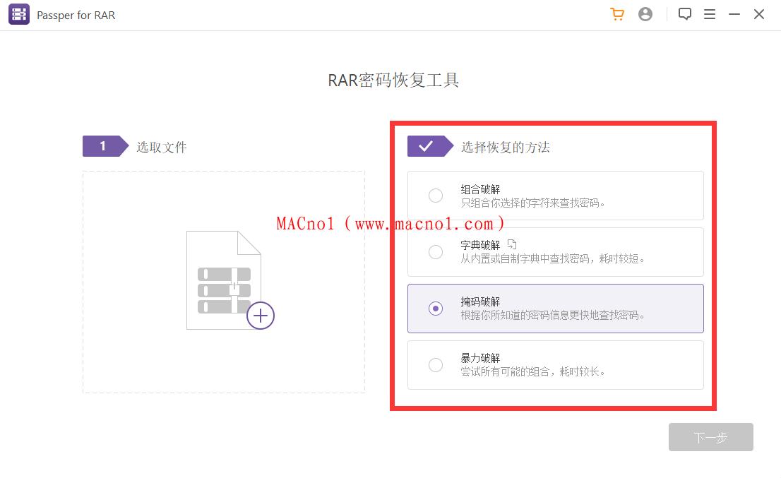 Passper for RAR 破解版.png