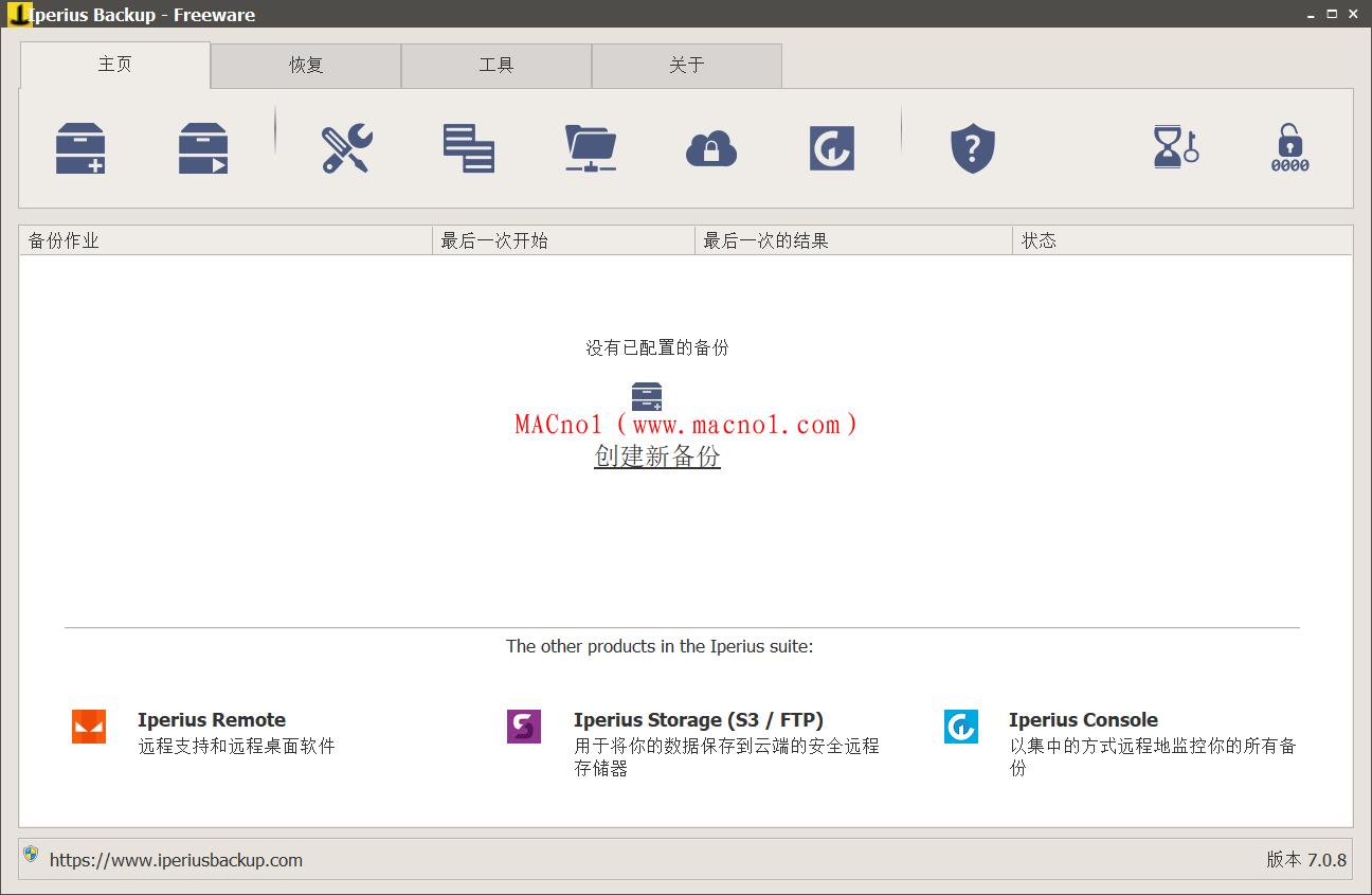 数据同步备份软件 Iperius Backup Full v7.0.9 中文破解版(附注册机)
