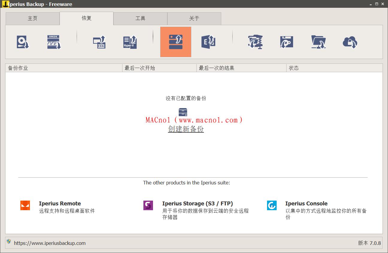 Iperius Backup Full 7.png