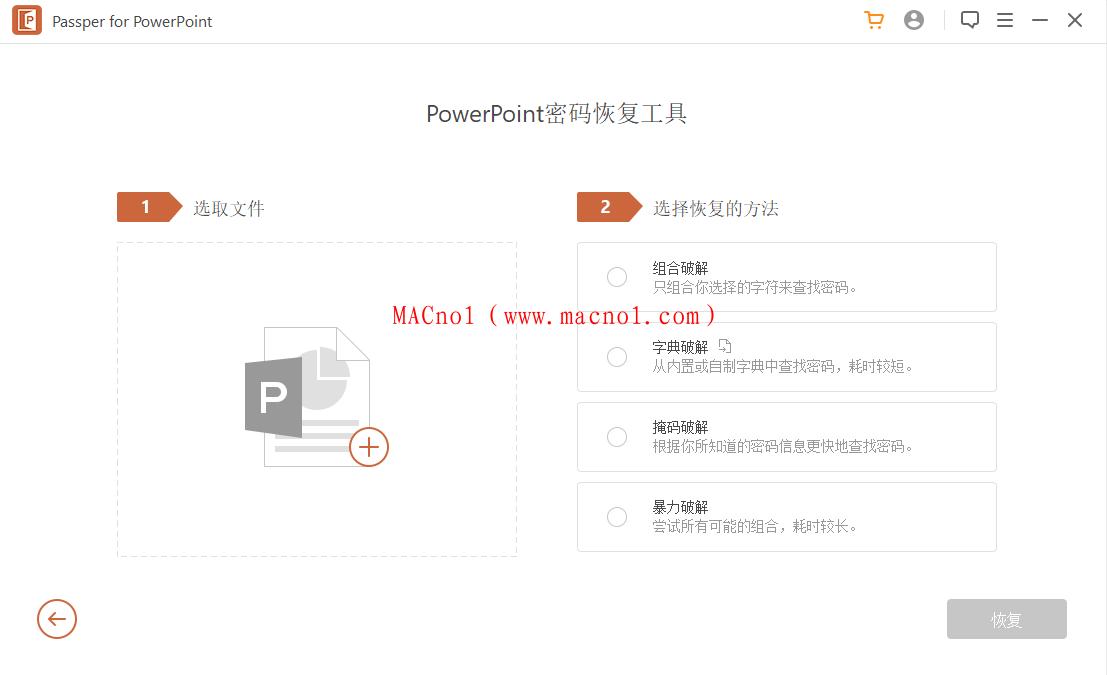 Passper for PowerPoint 3.png
