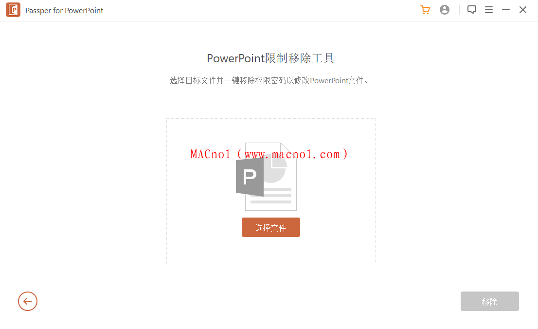Passper for PowerPoint 破解版.png