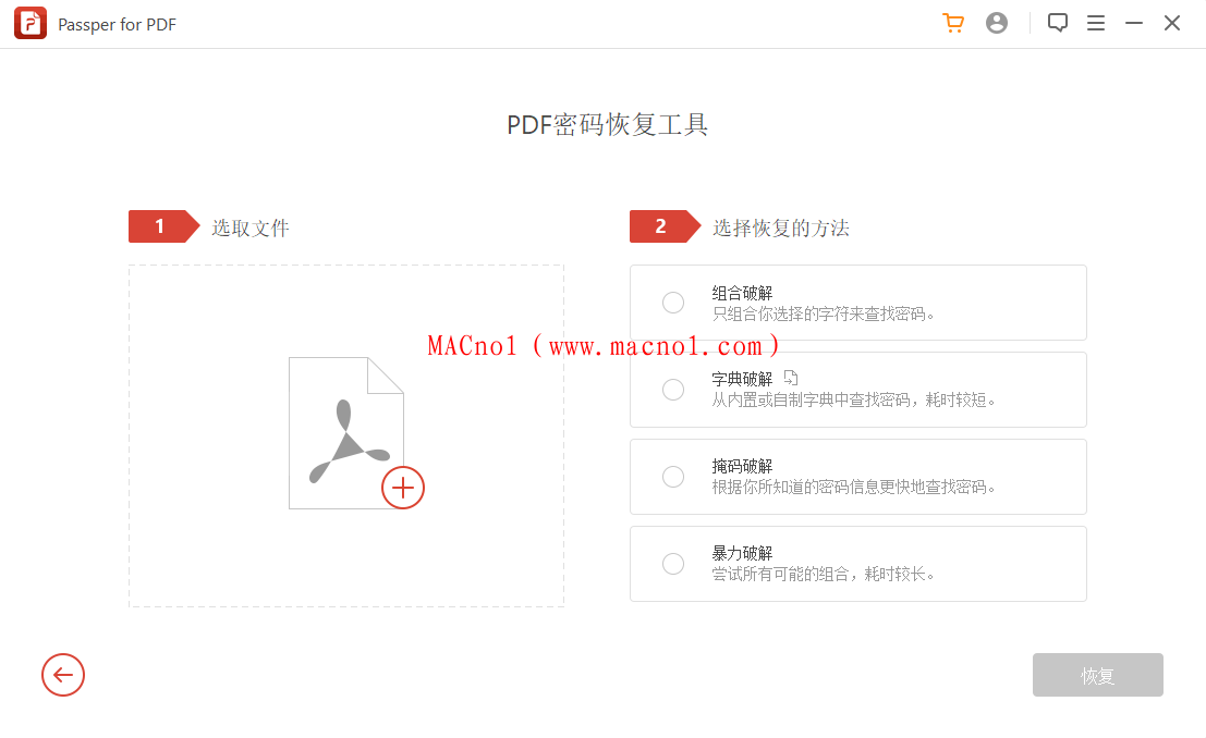 Passper for PDF 破解版(密码恢复破解软件)v3.5.0 中文破解版