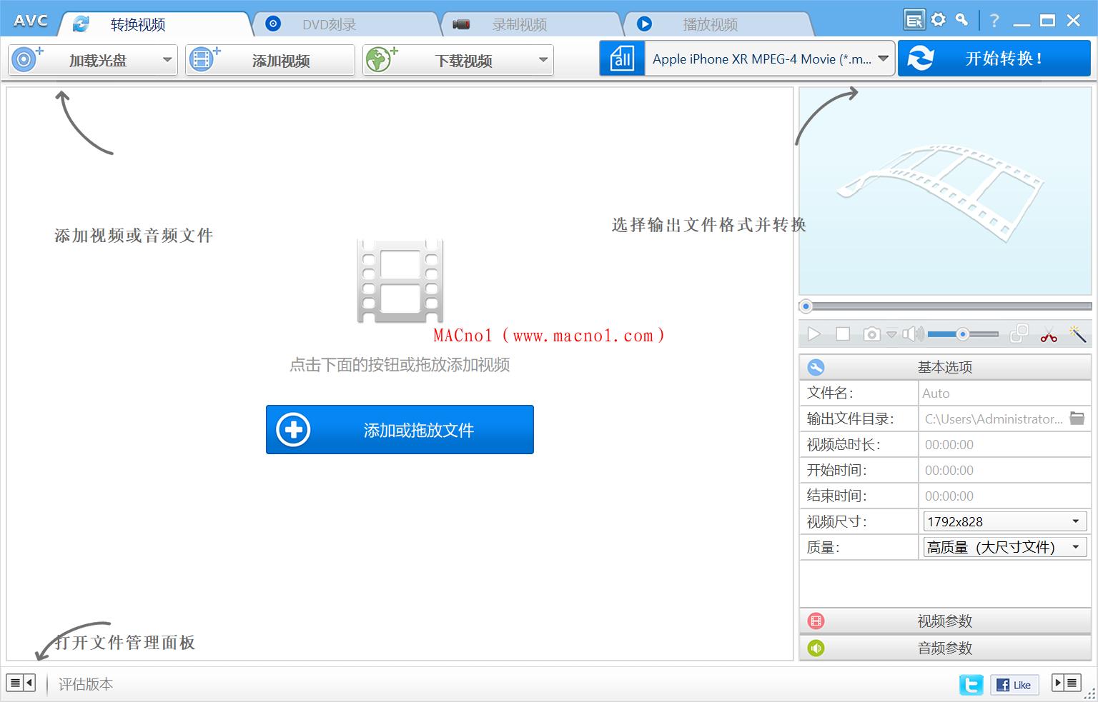 全能视频转换器 Any Video Converter 破解版 v7.0.3 中文破解版(附注册机)