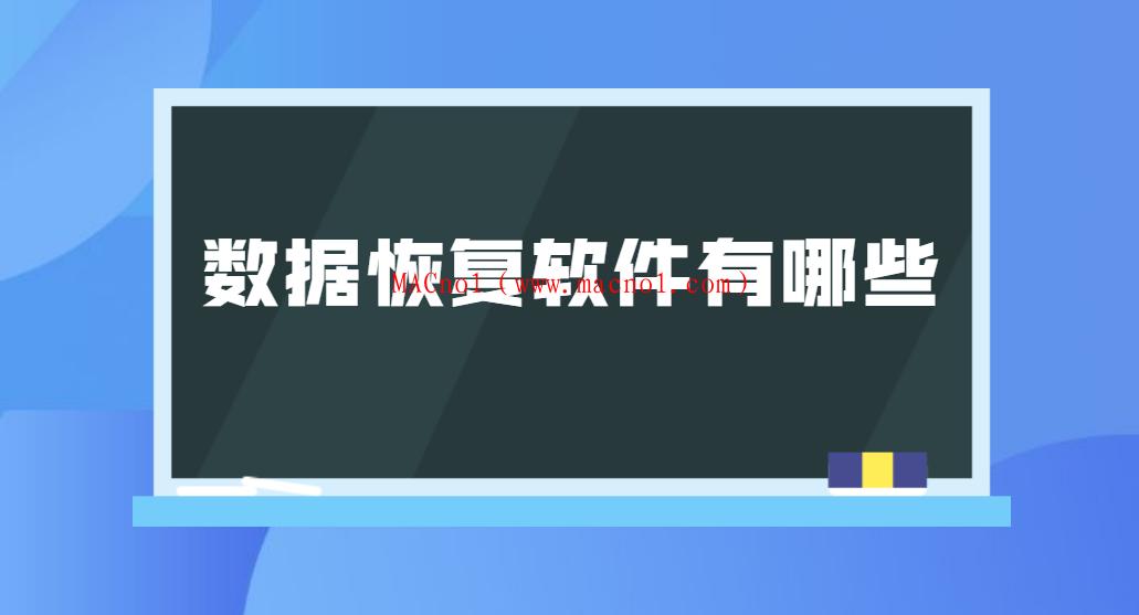 数据恢复软件Banner.png