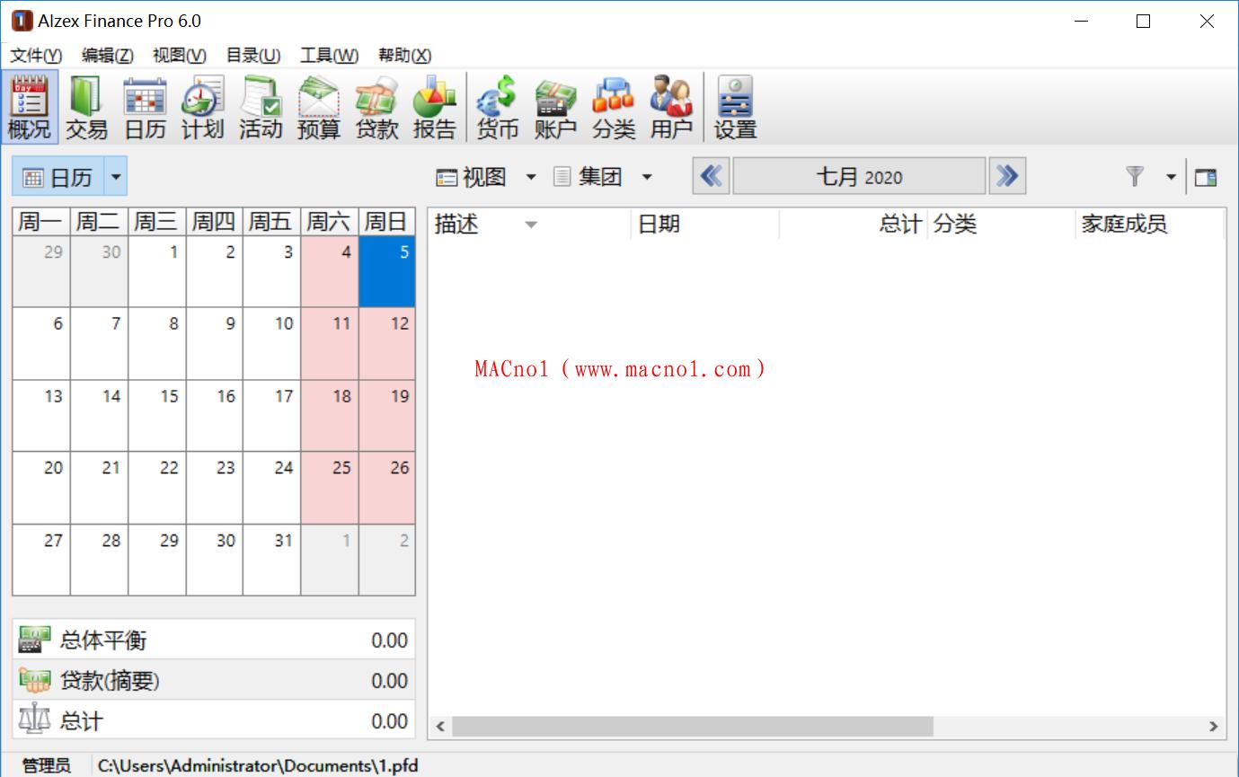 个人理财软件 Alzex Personal Finance v6.1.0 绿色便携版(免激活码)