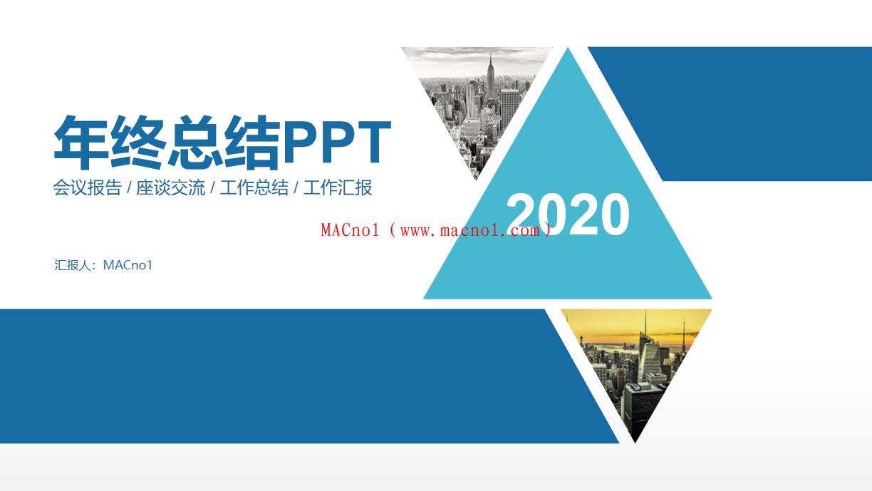 创意办公类PPT模板分享(40套)免费获取