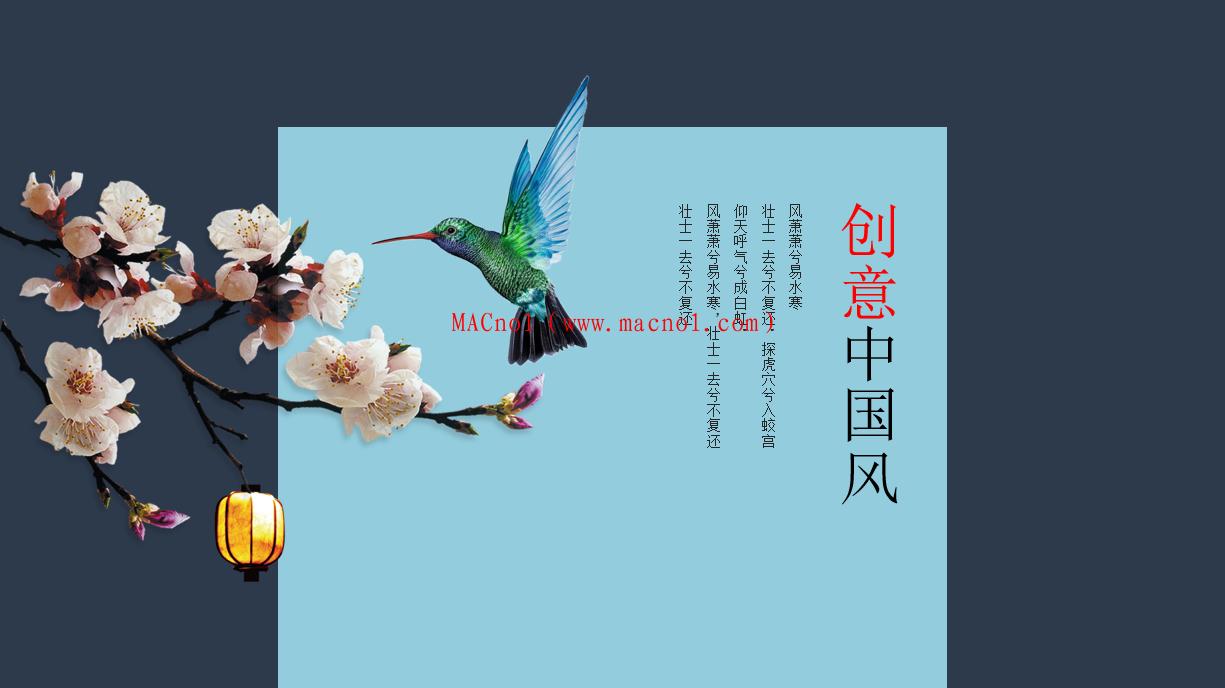 创意中国风PPT模板.png