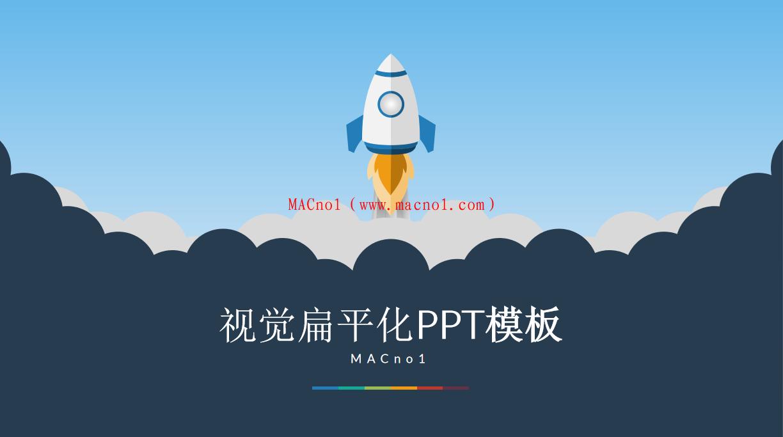 视觉扁平化PPT模板.png