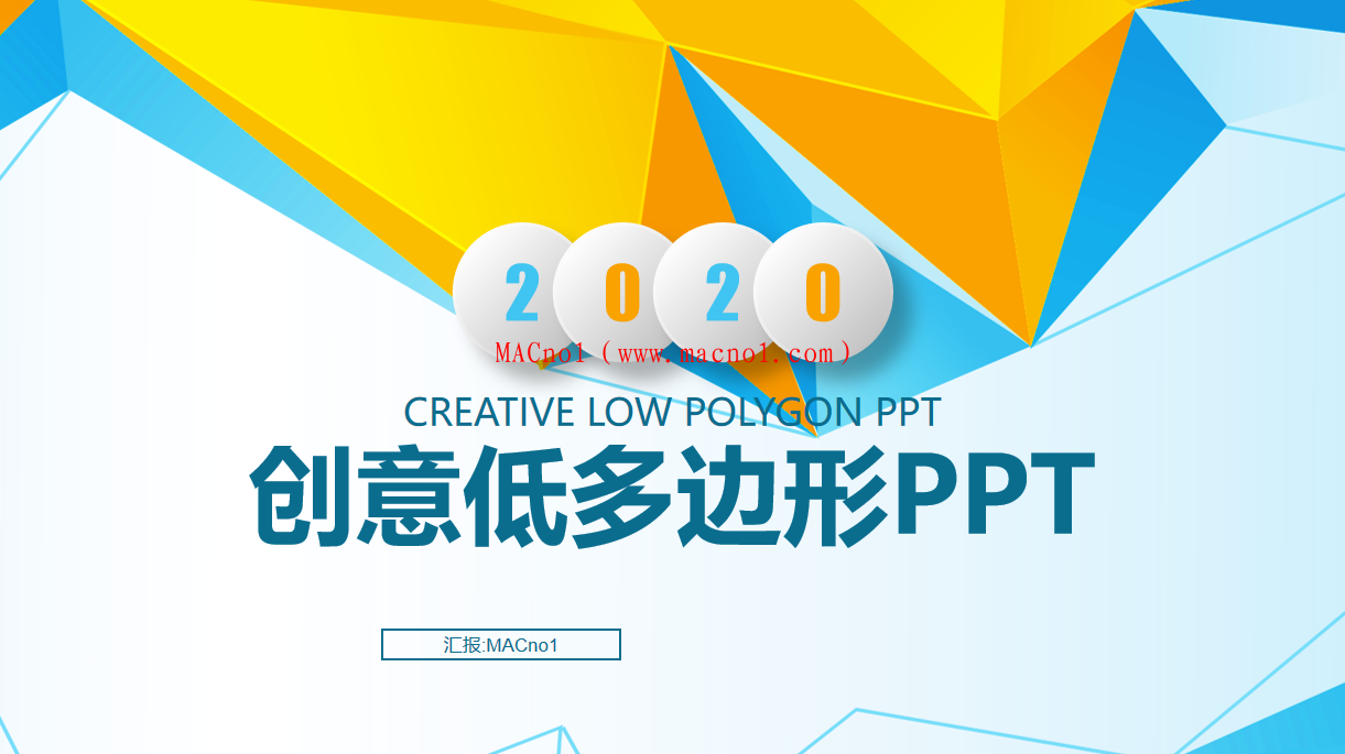 创意多边形PPT.png