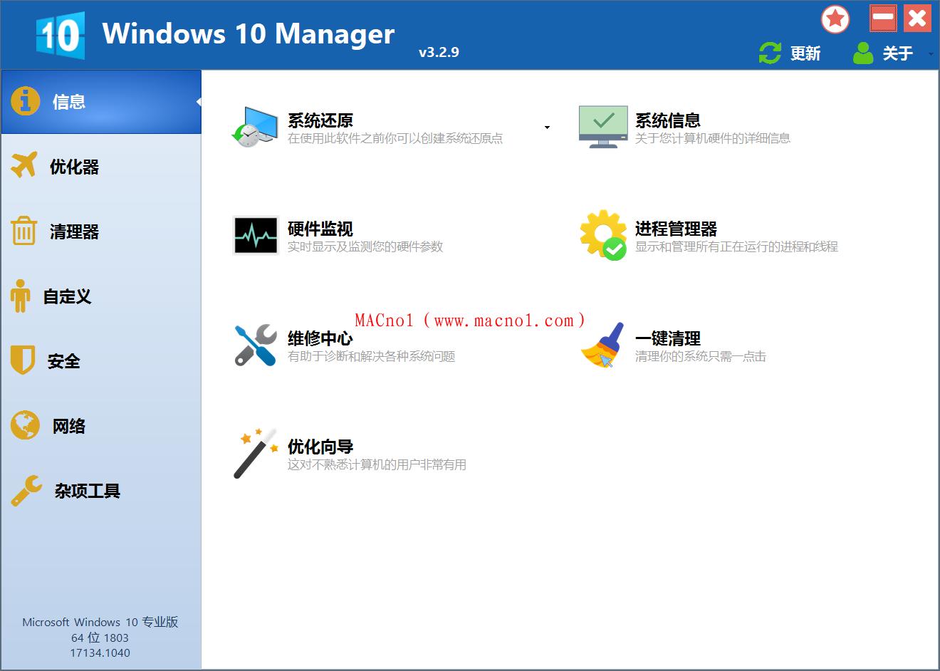 系统优化软件 Windows 10 Manager v3.2.9 中文绿色破解版(附注册机)