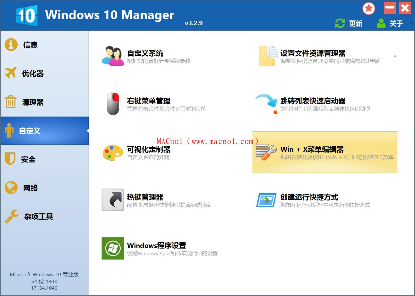 Windows 10 Manager 破解版.png