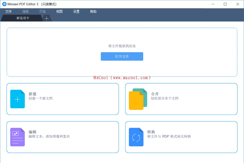 Movavi PDF Editor 破解版(PDF编辑软件)v3.2.0 中文破解版