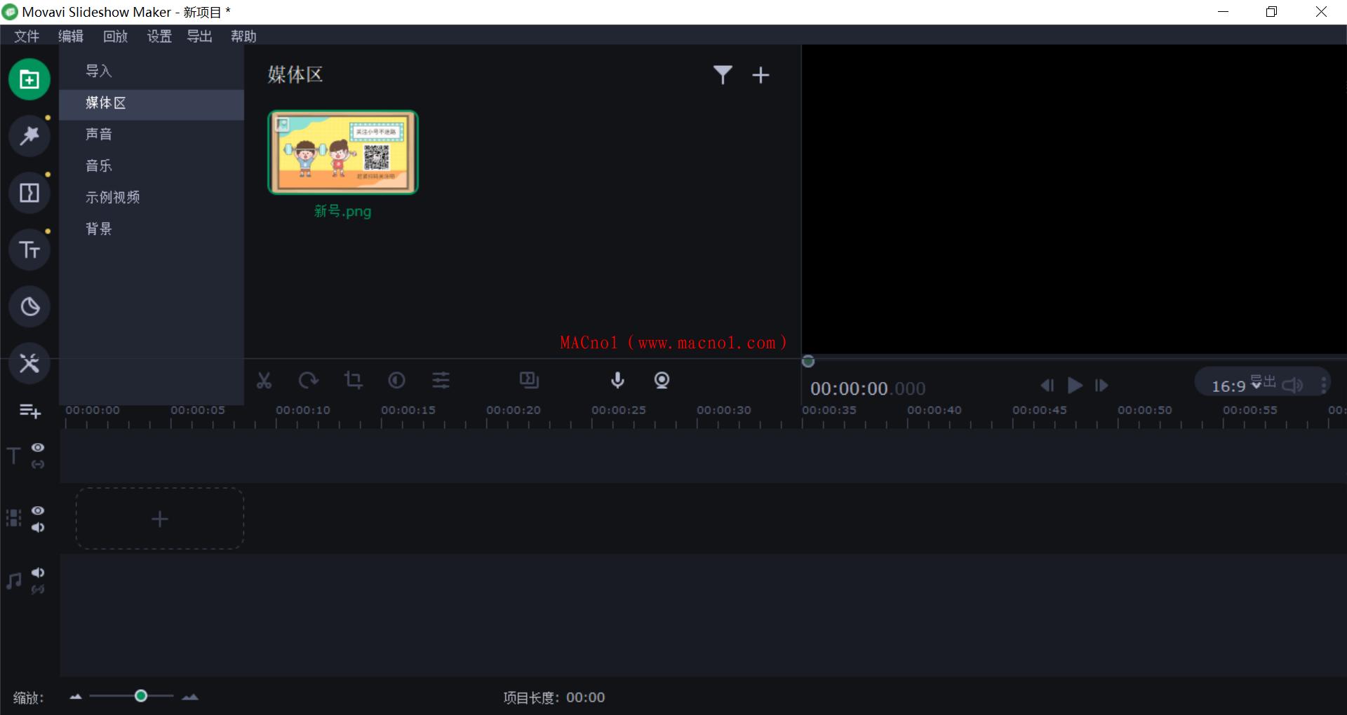Movavi Slideshow Maker 破解版 (2).png