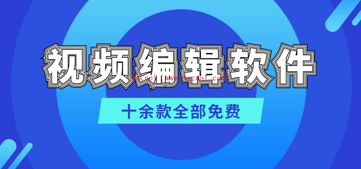 视频编辑软件合集.png