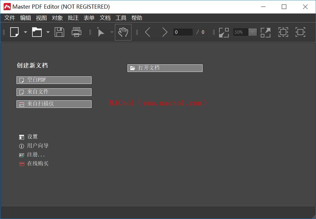 Master PDF Editor.png