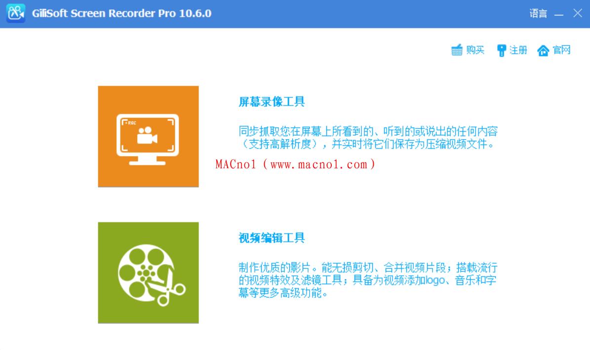 屏幕录像软件 GiliSoft Screen Recorder v10.6.0 破解版(附注册机)