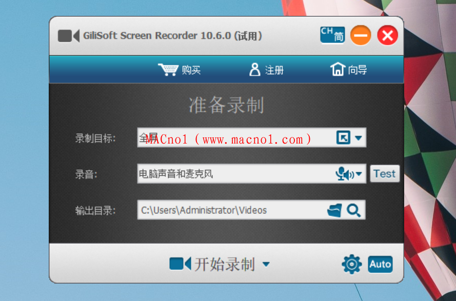 GiliSoft Screen Recorder 10.png