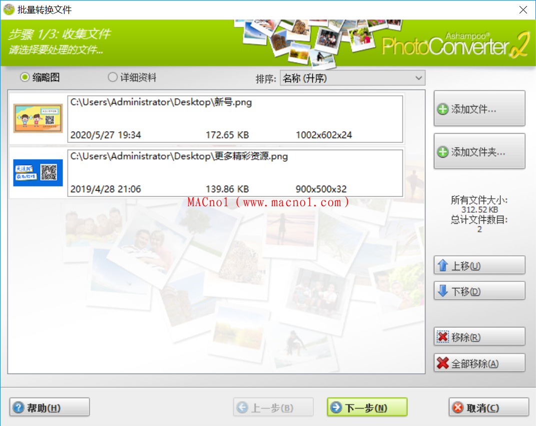 Ashampoo Photo Converter 破解版.png