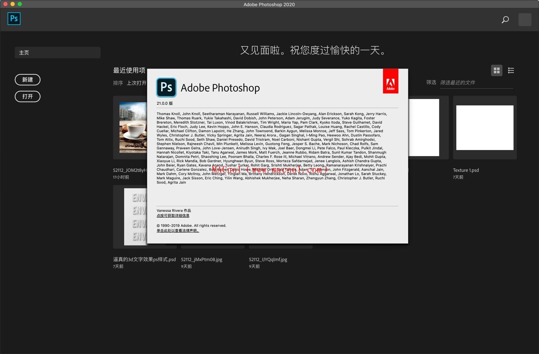 Adobe Photoshop 2020 mac.png