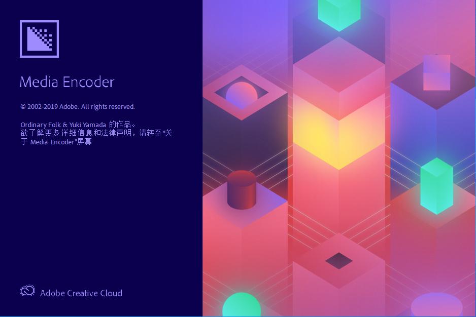 Adobe Media Encoder.png