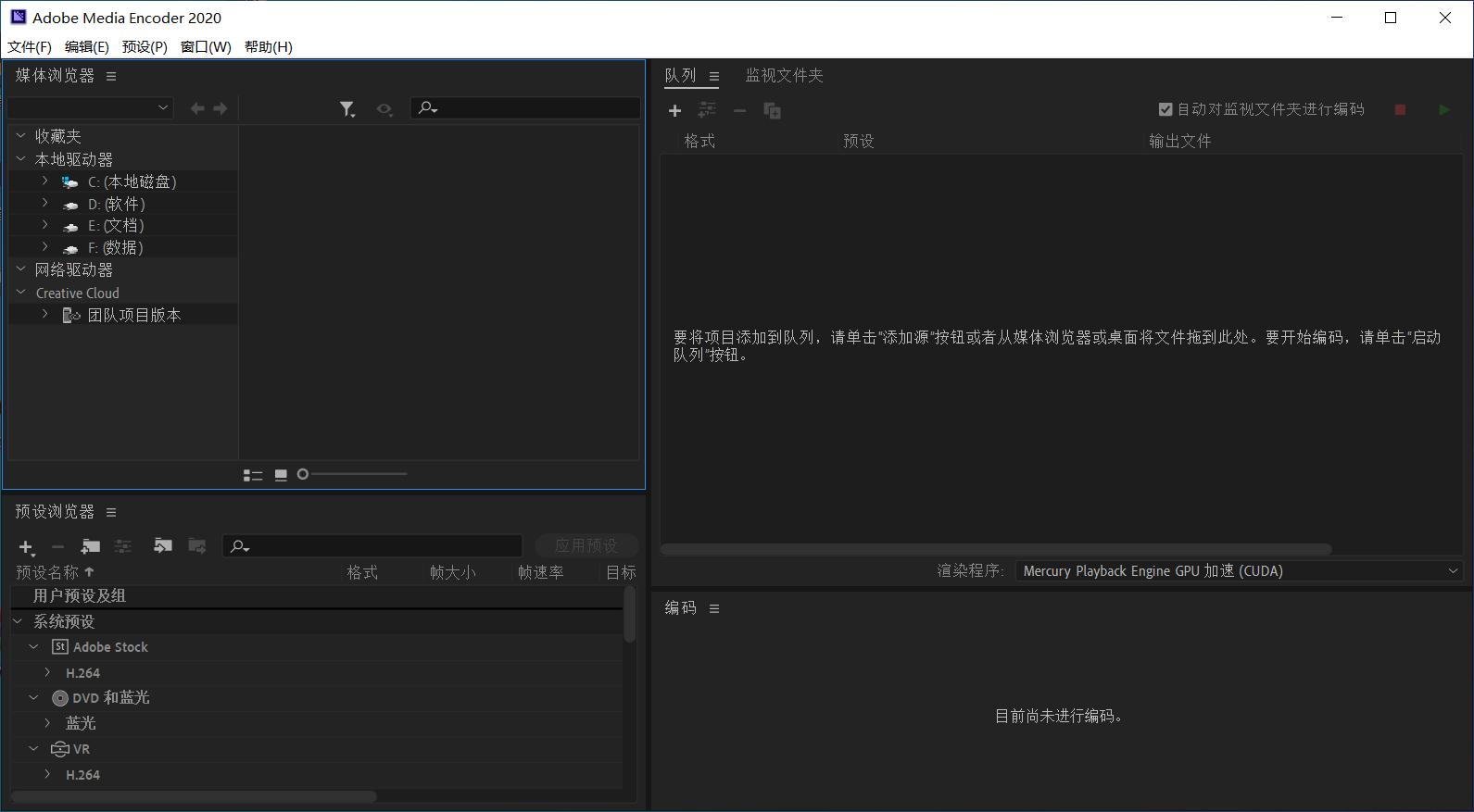 Adobe Media Encoder 2020.png