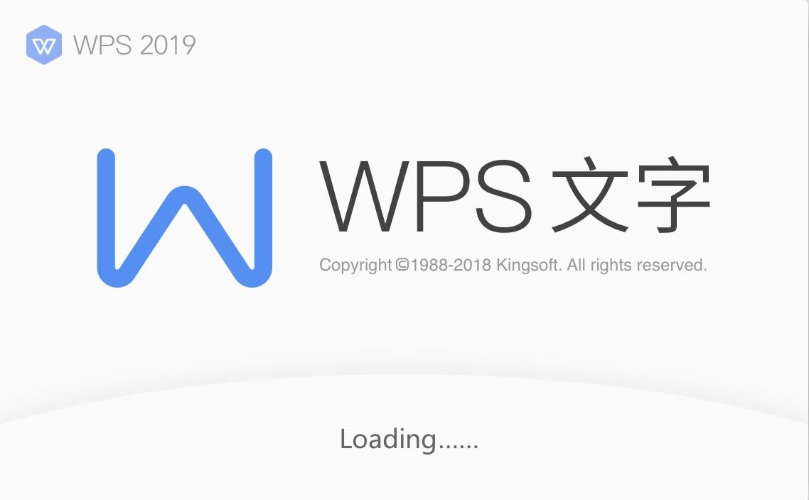 电脑办公软件 WPS Office 2019 Plus v11.2.0 破解版(附序列号)
