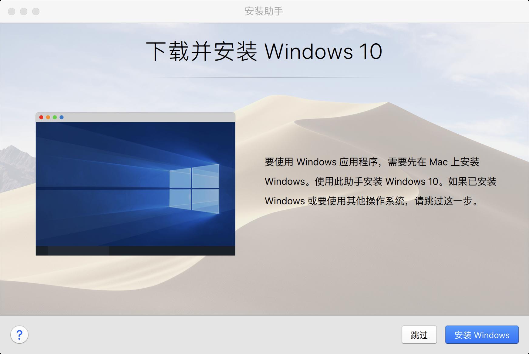 Parallels Desktop 破解版.png